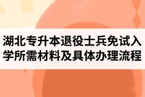 湖北省普通专升本退役士兵免试入学所需材料及具体办理流程介绍