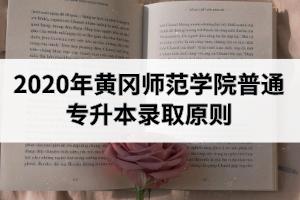 2020年黄冈师范学院普通专升本录取原则