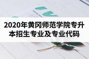 2020年黄冈师范学院专升本招生专业及专业代码