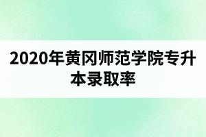 2020年黄冈师范学院专升本录取率