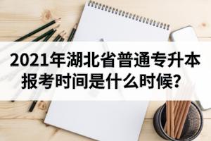 2021年湖北省普通专升本报考时间是什么时候?容易过的专业有哪些?
