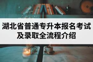 湖北省普通专升本报名考试及录取全流程介绍