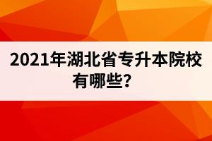 2021年湖北省专升本院校有哪些?哪些院校知名度比较高?
