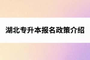 湖北专升本报名政策介绍