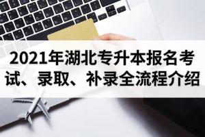 2021年湖北专升本报名考试、录取、补录全流程介绍