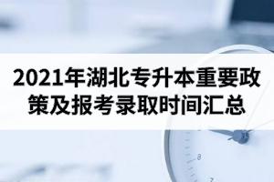 2021年湖北专升本重要政策及报考录取时间汇总(预计)