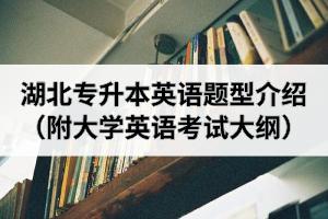 湖北专升本英语题型介绍(附统考大学英语考试大纲)