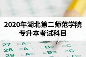 2020年湖北第二师范学院专升本考试科目