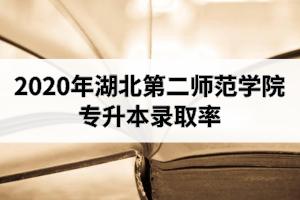 2020年湖北第二师范学院专升本录取率