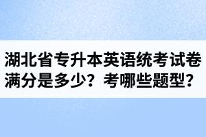 湖北省专升本英语统考试卷满分是多少?考哪些题型?