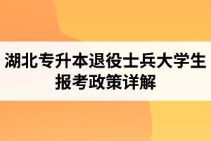 湖北专升本退役士兵大学生报考政策详解