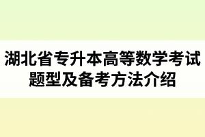 湖北省专升本高等数学考试题型及备考方法介绍