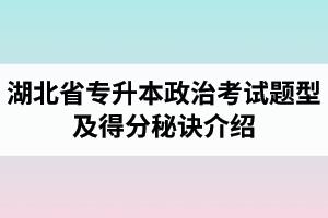 湖北省专升本政治考试题型及得分秘诀介绍