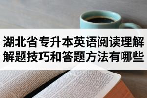 湖北省普通专升本英语阅读理解解题技巧和答题方法有哪些?