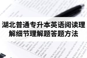 湖北省普通专升本英语阅读理解细节理解题答题方法有哪些?
