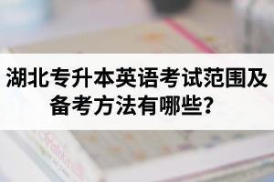 湖北专升本英语考试范围及备考方法有哪些?