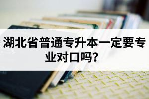 湖北省普通专升本一定要专业对口吗?  