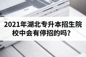 2021年湖北专升本招生院校中会有停招的吗?