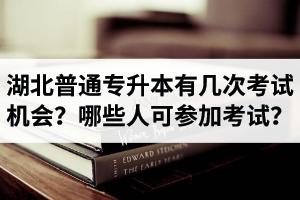 湖北专升本有几次考试机会?哪些人可以参加专升本考试?