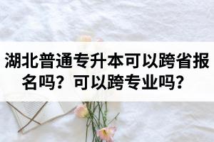 湖北省普通专升本报名时间是什么时候?