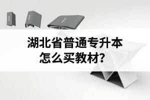 湖北省普通专升本怎么买教材?