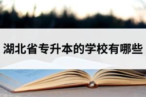 湖北省专升本的学校有哪些?