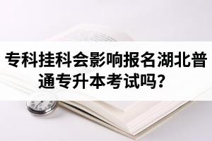 专科挂科会影响报名湖北普通专升本考试吗?