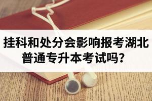 挂科和处分会影响报考湖北普通专升本考试吗?