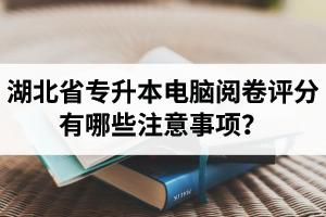 湖北省专升本电脑阅卷评分有哪些注意事项?