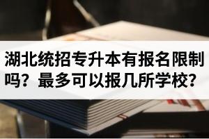 湖北统招专升本有报名限制吗?最多可以报几所学校?