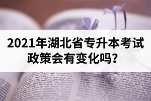 2021年湖北省专升本考试政策会有变化吗?