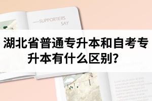 湖北省普通专升本和自考专升本有什么区别?含金量一样吗?