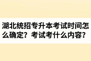 湖北省统招专升本考试时间怎么确定?考试考什么内容?