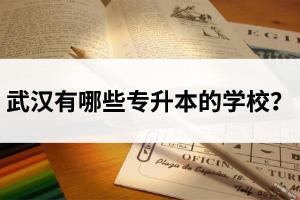 武汉有哪些专升本的学校?