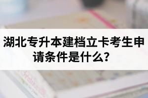 湖北专升本建档立卡考生申请条件是什么?