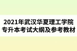 2021年武汉华夏理工学院普通专升本《工程项目管理》考试大纲及参考教材